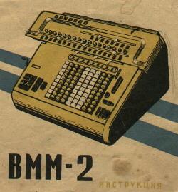 Вычислительная машина ВММ-2